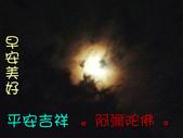 月亮之美:20170705_192142_.jpg