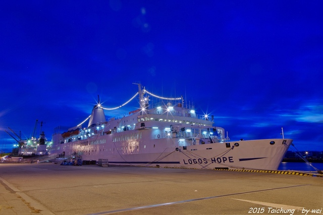IMGP0719.JPG - 全球最大的海上圖書船。望道號(Logos Hope)首訪台中