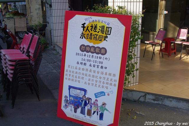 IMGP0010.JPG - 永靖冬至文化節。打狗亂歌團