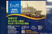全球最大的海上圖書船。望道號(Logos Hope)首訪台中:IMG_9176.JPG
