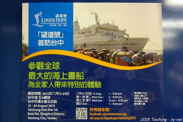 IMG_9176.JPG - 全球最大的海上圖書船。望道號(Logos Hope)首訪台中