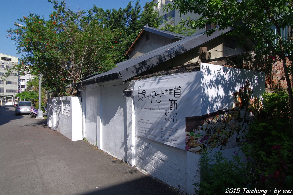 台中。漫步范特喜中興一巷 - 綠光計劃打造老房新生命:IMGP8235.JPG