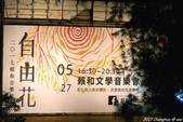 2017 賴和音樂會 - 自由花:IMGP5012.JPG