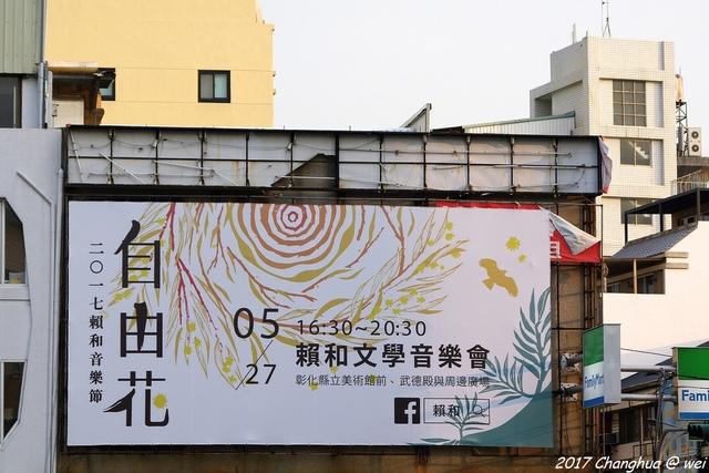 IMGP4829.JPG - 2017 賴和音樂會 - 自由花