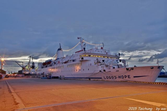 IMGP0710.JPG - 全球最大的海上圖書船。望道號(Logos Hope)首訪台中