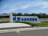 1060806 新北貢寮藍灣海濱休憩園區(鹽寮海濱公園):DSC07120.JPG