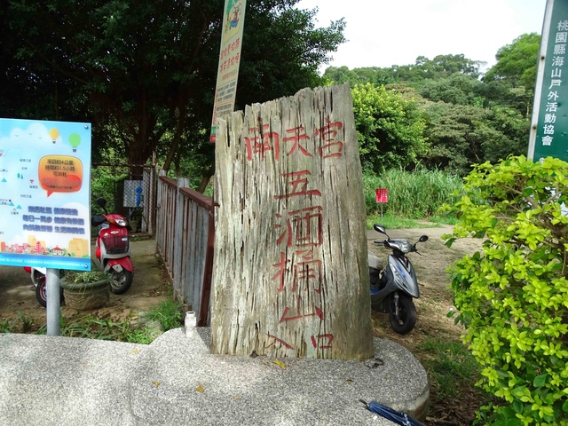 DSC05325C.jpg - 1051119 桃園蘆竹五酒桶山步道