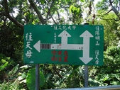 1040912 台北士林天母水管路步道、翠峰步道:DSC03410C.jpg