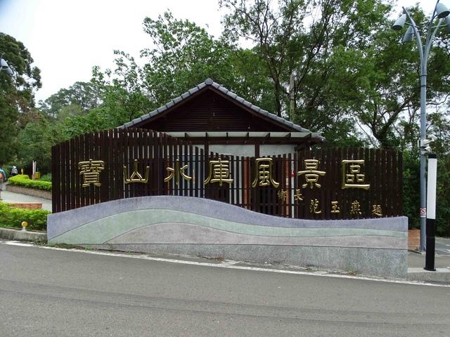 DSC07010C.jpg - 1051224 新竹寶山水庫環湖步道