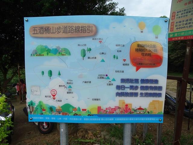 DSC05326C.jpg - 1051119 桃園蘆竹五酒桶山步道