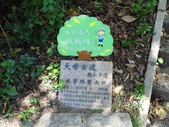 1040912 台北士林天母水管路步道、翠峰步道:DSC03363C.jpg