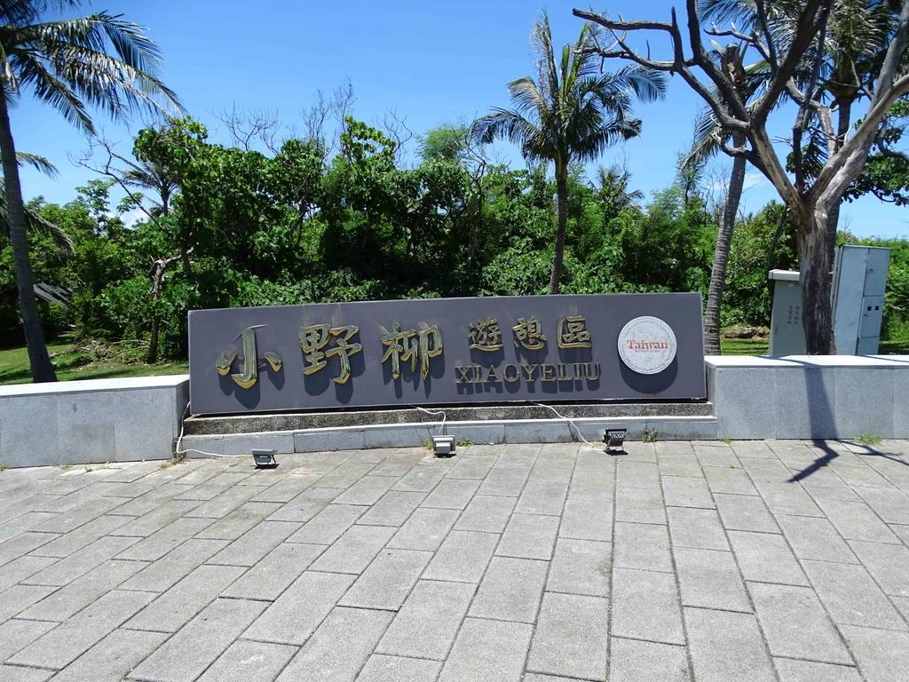 1060703 台東市小野柳、加路蘭遊憩區:DSC05786C.jpg