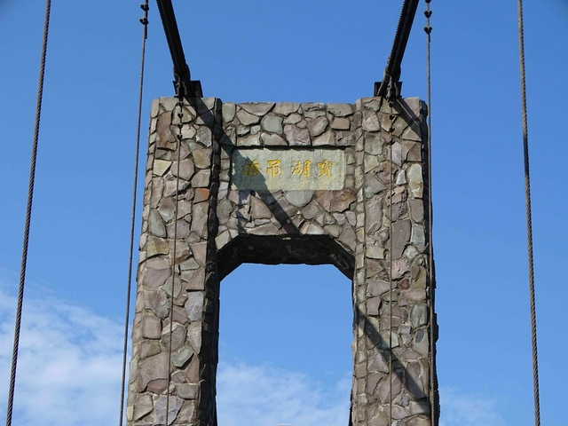 DSC07053C.jpg - 1051224 新竹寶山水庫環湖步道