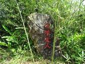 1040718 新北貢寮大嶺古道、大石壁坑北峰、大石壁坑山:DSC02874C.jpg