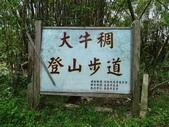 1041003 基隆七堵大牛稠登山步道:DSC03900C.jpg