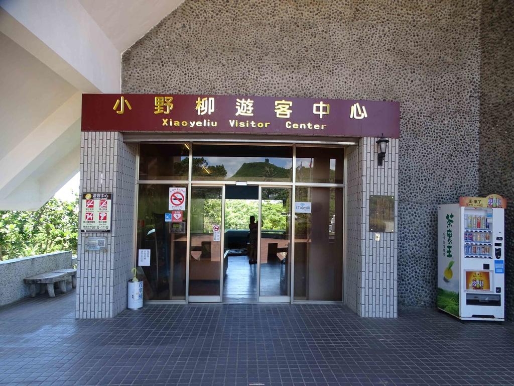 1060703 台東市小野柳、加路蘭遊憩區:DSC05833C.jpg