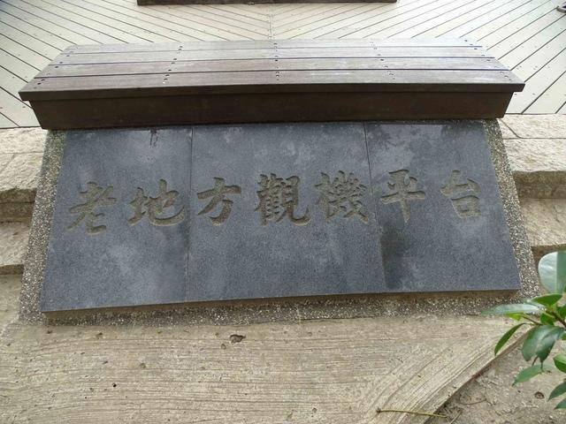 DSC00148C.jpg - 1070103 台北劍潭山步道