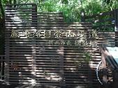 1021013 新竹竹北鳳崎落日登山步道:DSC07756-1C.jpg