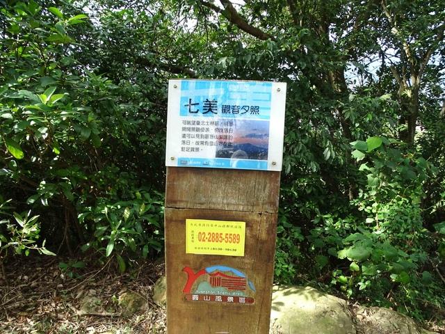 DSC00180C.jpg - 1070103 台北劍潭山步道