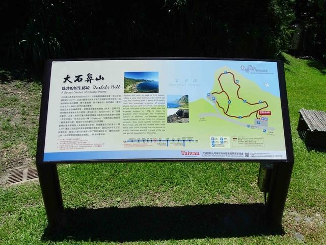 DSC04562C.jpg - 1060630 花蓮豐濱芭崎眺望台,大石鼻山步道