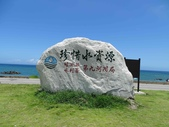 1041018 花蓮太平洋公園:DSC02556C.jpg