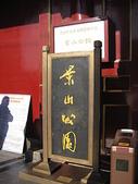 1225北京:IMG_1032.JPG