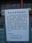 1225北京:IMG_1062.JPG