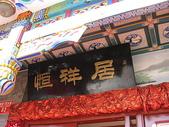 1225北京:IMG_1054.JPG
