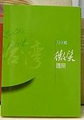 319護照歷史及章的區別:小綠