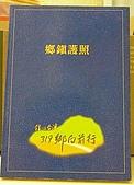319護照歷史及章的區別:小藍