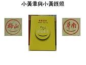 319護照歷史及章的區別:小黃章與小黃