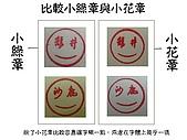 319護照歷史及章的區別:小綠章與小花章