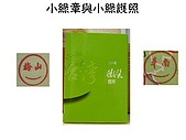 319護照歷史及章的區別:小綠章與小綠