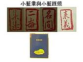 319護照歷史及章的區別:小藍章與小藍