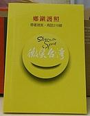 319護照歷史及章的區別:小黃