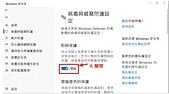 下載安裝片及更新檔遇無法安裝問題排解:6.jpg