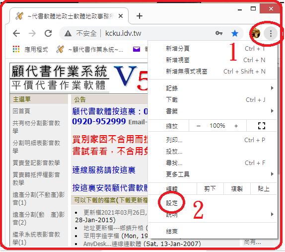 請先看完說明再按6右鍵安裝驅動程式:1.png