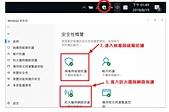 下載安裝片及更新檔遇無法安裝問題排解:4.png