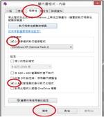 請先看完說明再按6右鍵安裝驅動程式:2.jpg
