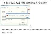 下載安裝片及更新檔遇無法安裝問題排解:1.jpg