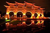 中正紀念堂 夜隨拍 (1024大圖觀賞):IMG_8569.JPG 這張溫暖的感覺與前2張冷冽的對比,完全不同