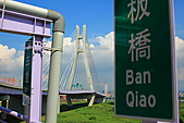 三重幸福水漾公園 + 新北橋 騎車去:A-09.JPG