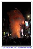 2013-02-24 元宵 內湖炸土地公:IMG_0133-1.jpg