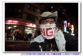 2013-02-24 元宵 內湖炸土地公:IMG_0174-1.jpg 還好我有萬全準備