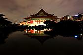 中正紀念堂 夜隨拍 (1024大圖觀賞):IMG_8590.JPG