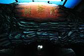 2010-11-30 板橋慈惠宮速拍:IMG_8962.JPG  虎爺殿匾額造景...幽幽氣氛十分霸氣凜人