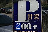 2011-02-06 平溪天燈_菁桐國小篇(先前卡位與前置作業):IMG_7461.JPG 漲價囉