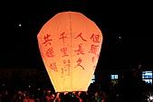 2011-02-06 平溪天燈_菁桐國小篇(天燈冉冉起飛):IMG_7788T.JPG