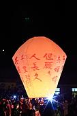 2011-02-06 平溪天燈_菁桐國小篇(天燈冉冉起飛):IMG_7789T.JPG