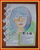 女人線上畫廊-2010玉敏&雅純雙人展:玉敏-海報